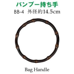 竹 持ち手 バンブー かばん取っ手  風呂敷バッグ リング 14.5cm径 メール便不可 BB-4 INAZUMA|inazumashop