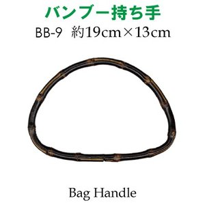 竹 持ち手 バンブー かばん取っ手   風呂敷バッグ リング 横幅19cm メール便不可 BB-9 INAZUMA|inazumashop