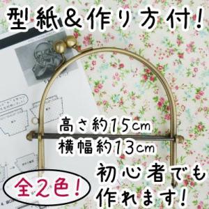 がま口 口金 ベンリー口金 約13cm幅 型紙&レシピ付 メール便不可 BK-1051 INAZUMA inazumashop