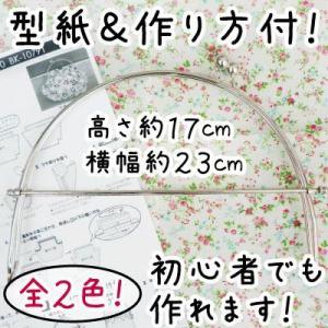 がま口 口金 ベンリー口金 約23cm幅 型紙&レシピ付 メール便不可 BK-1053 INAZUMA inazumashop