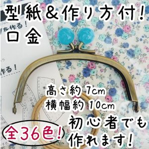がま口 口金 キャンディー玉 約10cm幅 型紙&レシピ付 BK-1075 INAZUMA|inazumashop