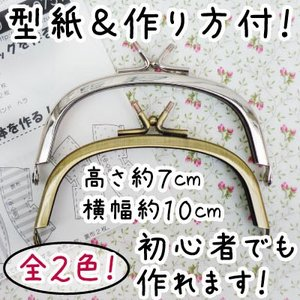 がま口 口金 玉着せ替え用 約10cm幅  型紙&レシピ付き BK-10750 INAZUMA inazumashop