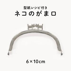がま口 口金 ネコ型ひねり 横幅10cm×高さ6cm 型紙&レシピ付き BK-1082 INAZUMA|inazumashop