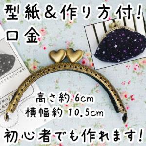 がま口 口金 ハート くし型  柄入り 縫い付けタイプ 型紙&レシピ付き 約10.5cm幅 BK-1087 INAZUMA inazumashop