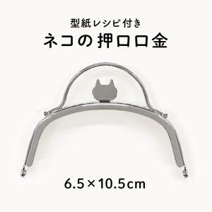 がま口 口金 ネコ型 押口口金 高さ6.5cm×横幅10.5cm  型紙&レシピ付 BK-1088 INAZUMA|inazumashop