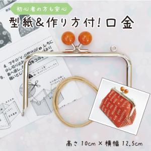 がま口 口金 玉付口金 おにぎり型ポーチが作れる 幅約12cm BK-1201 INAZUMA