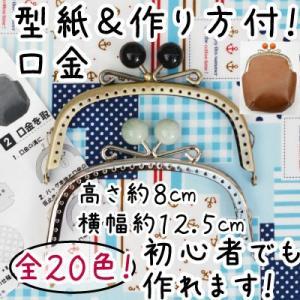 がま口 口金 型紙&作り方レシピ付 横幅約12.5cm 縫い付けタイプ BK-1258 INAZUMA