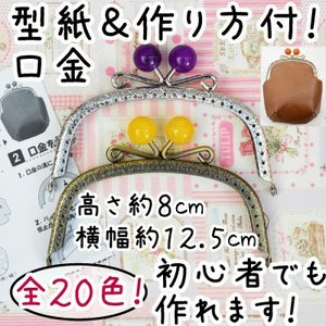 がま口 口金 型紙&作り方レシピ付 横幅約12.5cm 縫い付けタイプ 柄入り BK-1259 INAZUMA