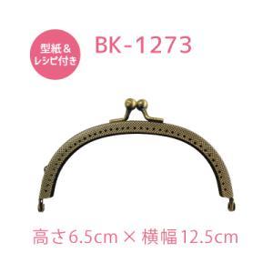 がま口 口金 柄入り 縫い付けタイプ 約12.5cm幅 BK-1273 INAZUMA