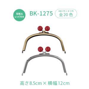 がま口 口金 キャンディー玉 約12cm幅  型紙&レシピ付 BK-1275 INAZUMA inazumashop