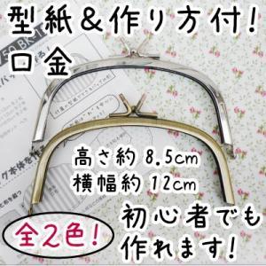 がま口 口金 玉着せ替え用 約12cm幅  型紙&レシピ付き BK-12750 INAZUMA inazumashop