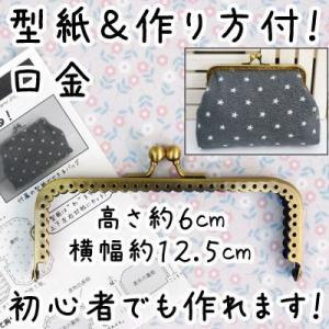 がま口 口金 縫い付けタイプ 角型 約12.5cm幅 型紙&レシピ付き BK-1286 INAZUMA inazumashop