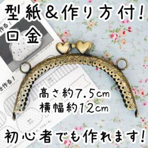 がま口 口金 ハート 柄入り 縫い付けタイプ くし型 約12cm幅 型紙&レシピ付き BK-1287 INAZUMA inazumashop