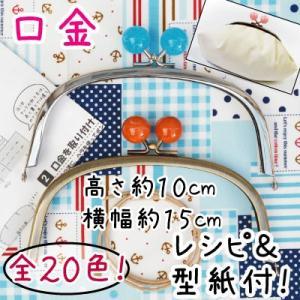 がま口 口金 型紙&作り方レシピ付 横幅約15cm BK-1574 INAZUMA