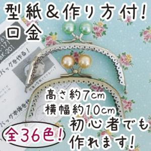 がま口 口金  プラスチック玉 丸型 約10cm幅 縫い付けタイプ BK-16 INAZUMA|inazumashop