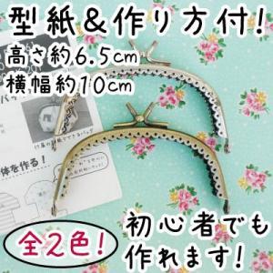 がま口 口金 玉着せ替え用 約10cm幅  縫い付けタイプ 型紙&レシピ付き BK-160 INAZUMA inazumashop