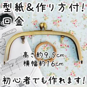 がま口 口金 シンプル くし形 16cm幅 型紙&レシピ付き BK-1673 INAZUMA inazumashop