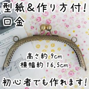 がま口 口金 柄入り 縫い付けタイプ くし型 約16.5cm幅 型紙&レシピ付き BK-1674 INAZUMA inazumashop
