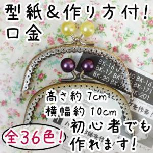がま口 口金 キャンディー玉 約10cm幅 柄入り 縫い付けタイプ BK-17 INAZUMA|inazumashop