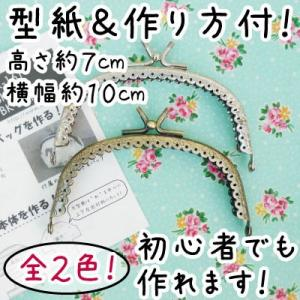 がま口 口金 玉着せ替え用 約10cm幅 縫い付けタイプ 柄入り 型紙&レシピ付き BK-170 INAZUMA inazumashop