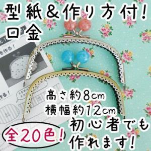 がま口 口金 キャンディー玉 型紙&レシピ付き 約12cm幅 縫い付けタイプ BK-18 INAZUMA inazumashop