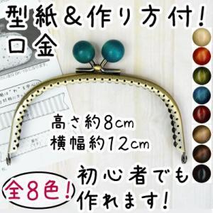 がま口 口金 木玉 約12cm幅  縫い付けタイプ  型紙&レシピ付き BK-182AG INAZUMA inazumashop