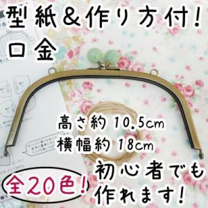 がま口 口金 型紙付 玉付き口金 約18cm幅 BK-1875 INAZUMA