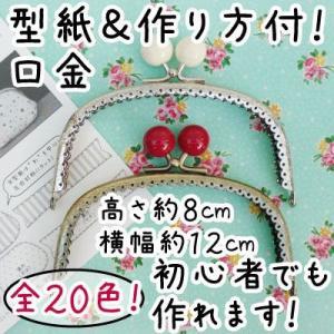 がま口 口金 型紙付 玉付き口金 約12cm幅 柄入り 縫い付けタイプ BK-19 INAZUMA