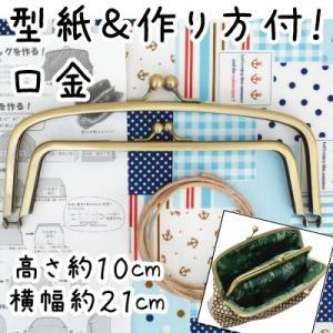 二口口金 親子口金 がま口 型紙付 幅21cm BK-2188 INAZUMA