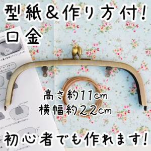 がま口 口金 シンプル くし形 22cm幅  型紙&レシピ付き BK-2273 INAZUMA|inazumashop