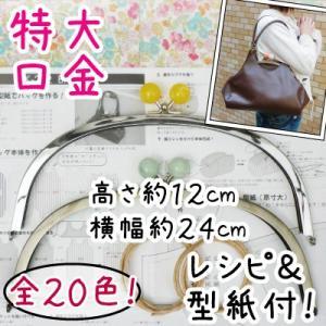 がま口 口金 型紙付 特大口金 手芸用 横幅約24cm BK-242 INAZUMA