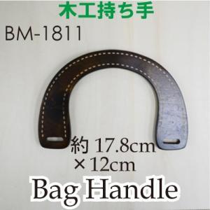 木工持ち手 ウッドハンドル ステッチ柄入り バッグ持ち手 かばん取っ手  BM-1811 INAZUMA inazumashop