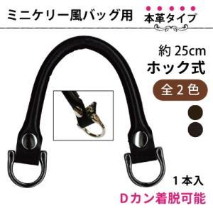 本革 持ち手 ミニケリー風バッグ用  ホック式  かばんの取っ手 1本入 BM-2506S INAZUMA|inazumashop