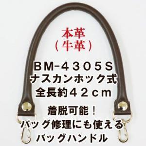 バッグ持ち手 ビジネスバッグ 修理 交換 本革ナスカンホック式 BM-4305S INAZUMA