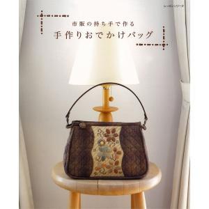 市販のバッグ持ち手で作る 手作りおでかけバッグ inazumashop