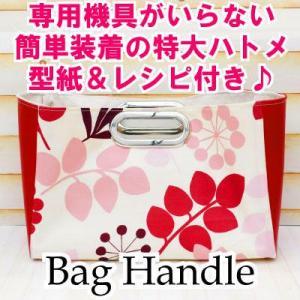 バッグ持ち手 かばん取っ手 楕円形ハトメ 小判型 型紙レシピ付き BR-8106 INAZUMA|inazumashop