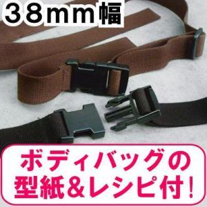 (型紙レシピ付き) ウエストポーチ制作用ベルト 38mm幅  ミシン縫い付け可 メール便不可BS-1238 INAZUMA|inazumashop