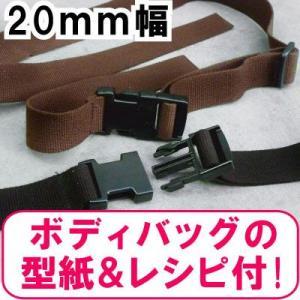 (型紙レシピ付き) ウエストポーチ制作用ベルト 20mm幅 ミシン縫い付け可 BS-1720 INAZUMA|inazumashop