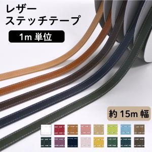 ステッチがポイントの人気の合成皮革のテープコード BT0587 レザーステッチテープ カラーも選べる...