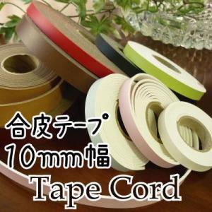 シンプルな合成皮革のテープコード。 ・入数:販売単位1色1mから ・素材:合成皮革 価格は1メーター...