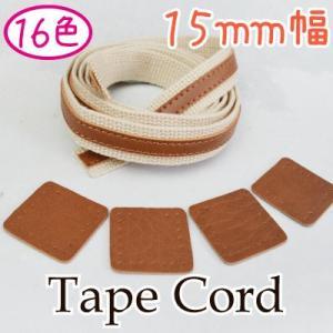 合成皮革の当て布とアクリルテープのセット 15mm幅 BT-1556 INAZUMA|inazumashop