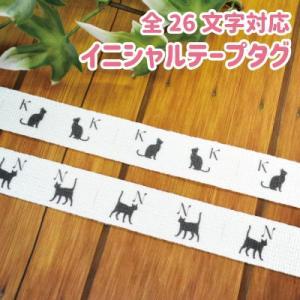 アルファベットイニシャル猫プリントテープタグ 42cm 2本入 BT-2027 BT-2028|inazumashop