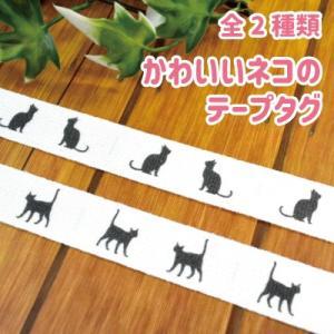 ネコのプリントテープタグ 42cm 2本入 INAZUMA BT-2029|inazumashop
