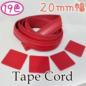 合成皮革 当て布とアクリルテープのセット 20mm幅 BT-2055 INAZUMA|inazumashop