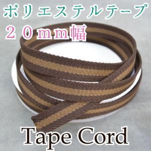 ポリエステルテープ ツートンカラー 20mm幅 10m巻 メール便不可 BT-217 INAZUMA|inazumashop