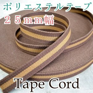 ポリエステル テープ ツートンカラー  25mm幅 10m巻 メール便不可 BT-251 INAZUMA|inazumashop