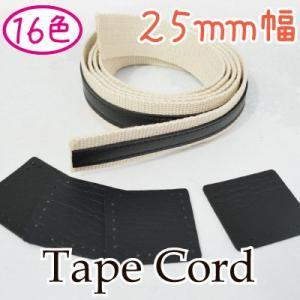 合成皮革  当て布とアクリルテープのセット 25mm幅 BT-2655 INAZUMA|inazumashop