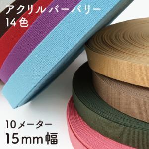 アクリルバーバリーテープ 15mm幅 手芸用 10m巻 持ち手テープ  BT-152 INAZUMAの画像