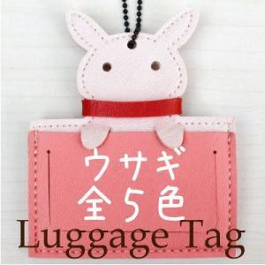 ネームタグ 名札 タグ 手芸用 ラゲッジタグ ウサギ CC-10 INAZUMA|inazumashop