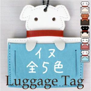 ネームタグ 名札 手芸用 タグ ラゲッジタグ 犬 CC-8 INAZUMA|inazumashop